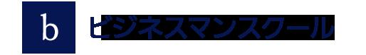 ビジネスマンスクール札幌
