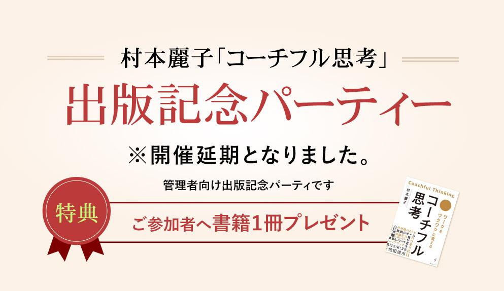 村本麗子「コーチフル思考」出版記念パーティー
